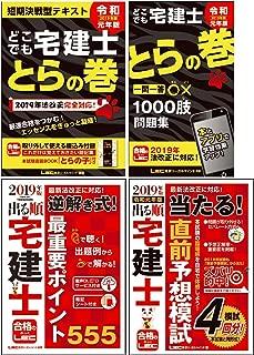 東京リーガルマインド 資格のLEC 宅地建物取引士 2019年版宅建士 法改正対応本フルセット(書籍セット)