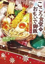 表紙: こころ食堂のおもいで御飯~あったかお鍋は幸せの味~ (スターツ出版文庫) | 栗栖ひよ子