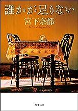 表紙: 誰かが足りない (双葉文庫) | 宮下奈都