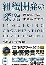 表紙: 組織開発の探究――理論に学び、実践に活かす   中村 和彦