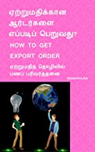 export import books in tamil free download