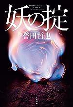 表紙: 妖の掟 (文春e-book) | 誉田 哲也