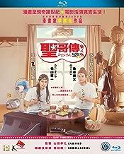 Saint Young Men (Region A Blu-ray) (English & Chinese Subtitled) Japanese TV movie aka Saint Oniisan / 聖哥傳