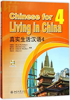 Chinese for Living in China (4) (Chinese Edition)