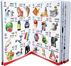 My First Board Book of All In One || Alphabets, Hindi Varnmala, G.K. And Numbers Learning For Children ( English - Hindi )