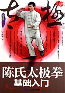 Tai Chi Basics (with a DVD) (Chinese Edition)
