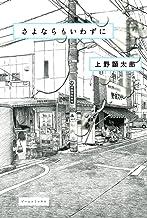 表紙: さよならもいわずに (ビームコミックス) | 上野 顕太郎