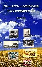 グレートプレーンズのそよ風: アメリカ中西部今昔物語 のらり文庫 (のらり編集部)