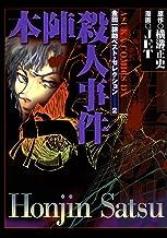 表紙: 金田一耕助ベスト・セレクション 2 本陣殺人事件 (あすかコミックスDX) | JET