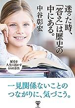 表紙: 迷った時、「答え」は歴史の中にある。~歴史を人生に活かす64の方法~   中谷 彰宏