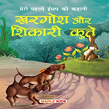 The Hare and the Hounds (Hindi Edition): My First Aesop's Fable