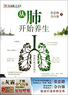 Healthcare for Your Lung (Chinese Edition)