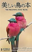 表紙: 美しい鳥の本 | エディング編集部