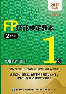 2017年度版 FP技能検定教本1級2分冊金融資産運用