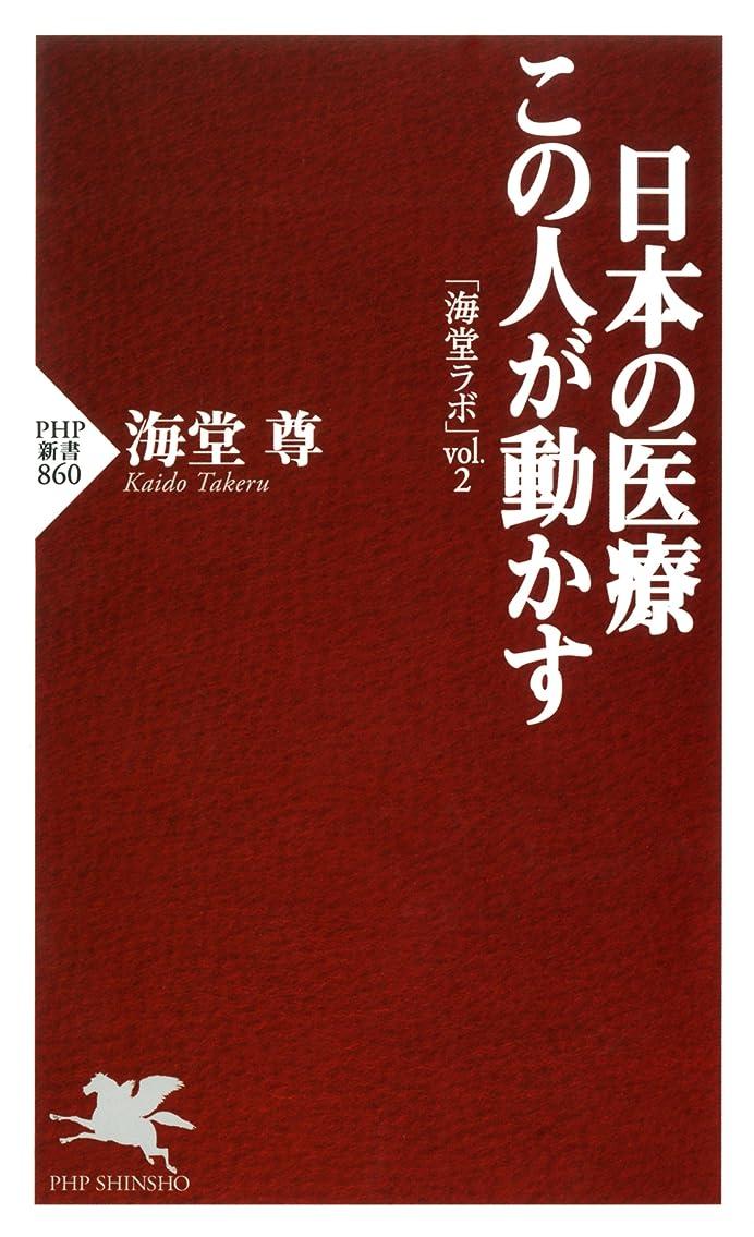 アウトドアグレーうつ日本の医療 この人が動かす「海堂ラボ」vol.2 (PHP新書)