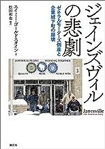 表紙: ジェインズヴィルの悲劇: ゼネラルモーターズ倒産と企業城下町の崩壊   エイミー・ゴールドスタイン
