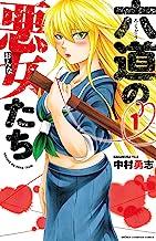 表紙: 六道の悪女たち 1 (少年チャンピオン・コミックス) | 中村勇志