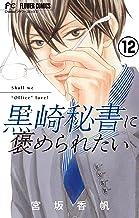 黒崎秘書に褒められたい【マイクロ】(12) (フラワーコミックス)