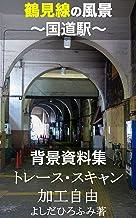 鶴見線の風景 〜国道駅〜 【背景資料集】
