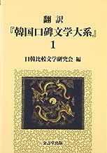 翻訳『韓国口碑文学大系』1