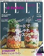 ELLE gourmet(エル・グルメ) 2014年11月号 (2014-10-06) [雑誌]