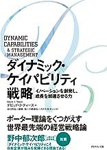 表紙: ダイナミック・ケイパビリティ戦略 | デビッド J ティース