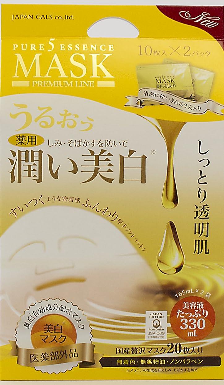 無限大結果としてツールジャパンギャルズ ピュア5エッセンスマスク(薬用) 10枚入り×2袋