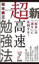 表紙: 新超高速勉強法 | 椋木修三