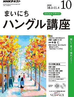 NHKラジオ まいにちハングル講座 2018年 10月号 [雑誌] (NHKテキスト)