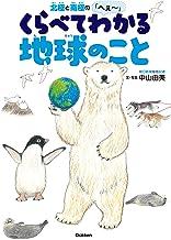 表紙: 北極と南極のへぇ~ くらべてわかる地球のこと (環境ノンフィクション) | 中山 由美