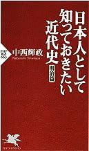 表紙: 日本人として知っておきたい近代史(明治篇) (PHP新書) | 中西 輝政
