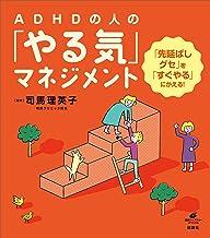 表紙: ADHDの人の「やる気」マネジメント 「先延ばしグセ」を「すぐやる」にかえる! (健康ライブラリー)   司馬理英子