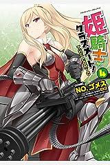 姫騎士がクラスメート! THE COMIC4 (ヴァルキリーコミックス) Kindle版