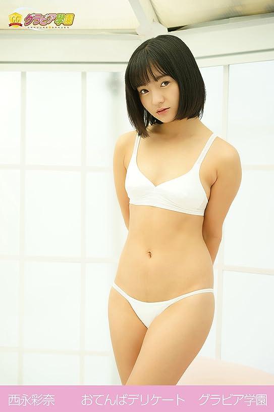 地下創傷占める西永彩奈 おてんばデリケート グラビア学園