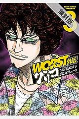 WORST外伝 グリコ 3【期間限定 無料お試し版】 (少年チャンピオン・コミックス エクストラ) Kindle版