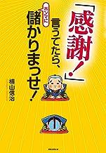 表紙: 「感謝!」言うてたら、ホンマに儲かりまっせ! | 横山 信治