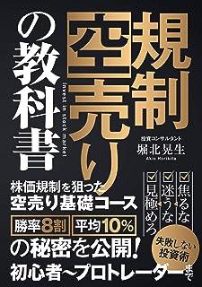 規制空売りの教科書2 勝率8割平均10%以上の裏ワザ: あなたの投資が最速で変わる3つの戦略 知的投資家クラブ (Office Horikita)