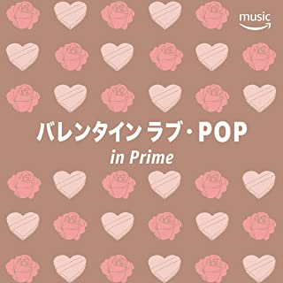 バレンタイン ラブ・POP in Prime