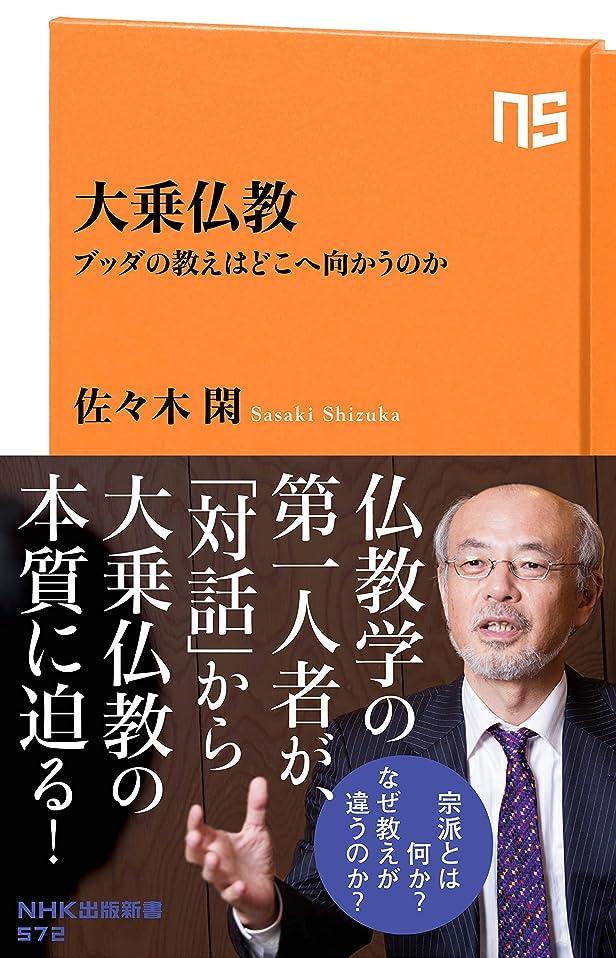 取り付け公平むき出し大乗仏教 ブッダの教えはどこへ向かうのか (NHK出版新書)