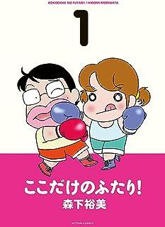 ここだけのふたり! : 1 (アクションコミックス)
