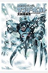 機動戦士ガンダム サンダーボルト(6) (ビッグコミックススペシャル) Kindle版