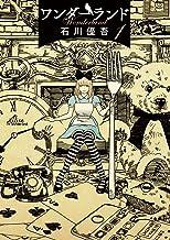 表紙: ワンダーランド(1) (ビッグコミックス) | 石川優吾