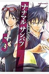 ナナマル サンバツ(5) (角川コミックス・エース) Kindle版