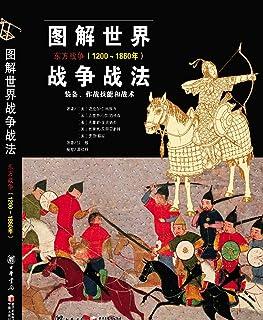 图解世界战争战法·东方战争(1200~1860)