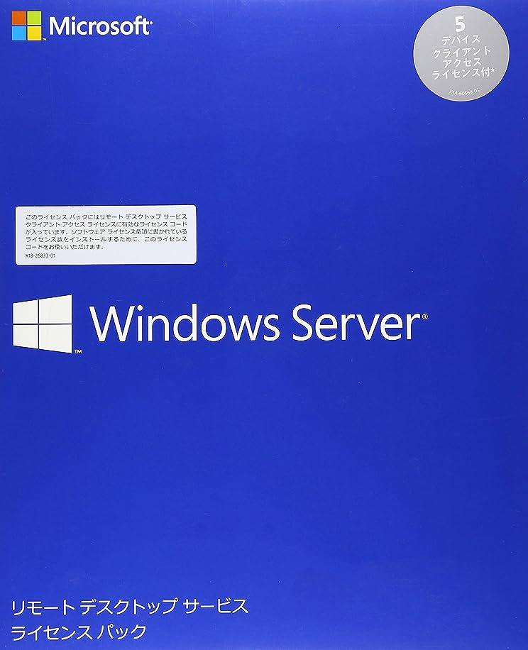 Microsoft Win Rmt Dsktp Svcs Device CAL 2012 MLP|5ライセンス