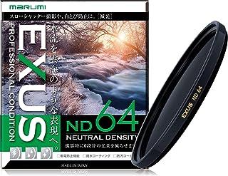 MARUMI NDフィルター EXUS ND64 72mm 光量調節用 144124