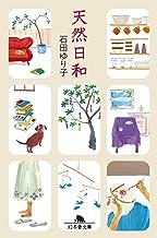 表紙: 天然日和 (幻冬舎文庫) | 石田ゆり子
