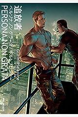 追放者 -Persona Non Grata-【イラスト入り】 THE DOLL Kindle版