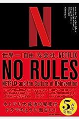【Amazon.co.jp 限定】NO RULES(ノー・ルールズ) 世界一「自由」な会社、NETFLIX(特典:著者リード・ヘイスティングスから特別メッセージPDF) Tankobon broché