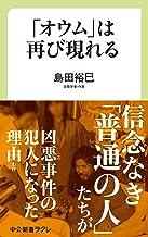 表紙: 「オウム」は再び現れる (中公新書ラクレ) | 島田裕巳